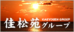 夕日ヶ浦温泉 佳松苑グループ