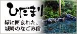 城崎 円山川の宿 ひだまり