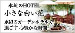離湖 水辺の小さなHOTEL「小さな白い花」